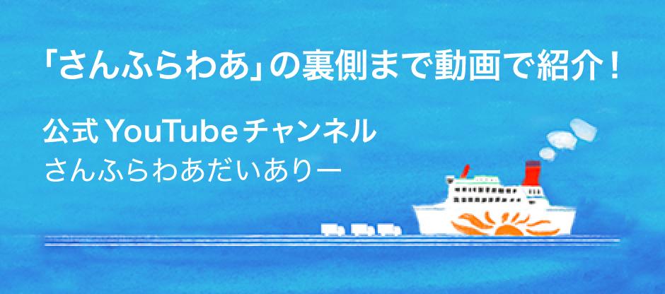 「さんふらわあ」の裏側まで動画で紹介! 公式YouTubeチャンネルさんふらわあだいありー