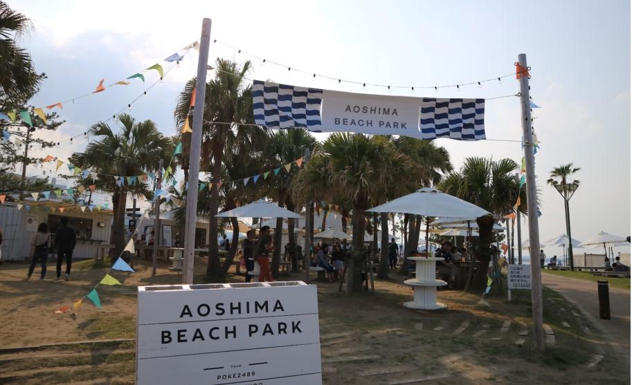 ビーチサイドを味わいつくそう!「Aoshima Beach Park」1