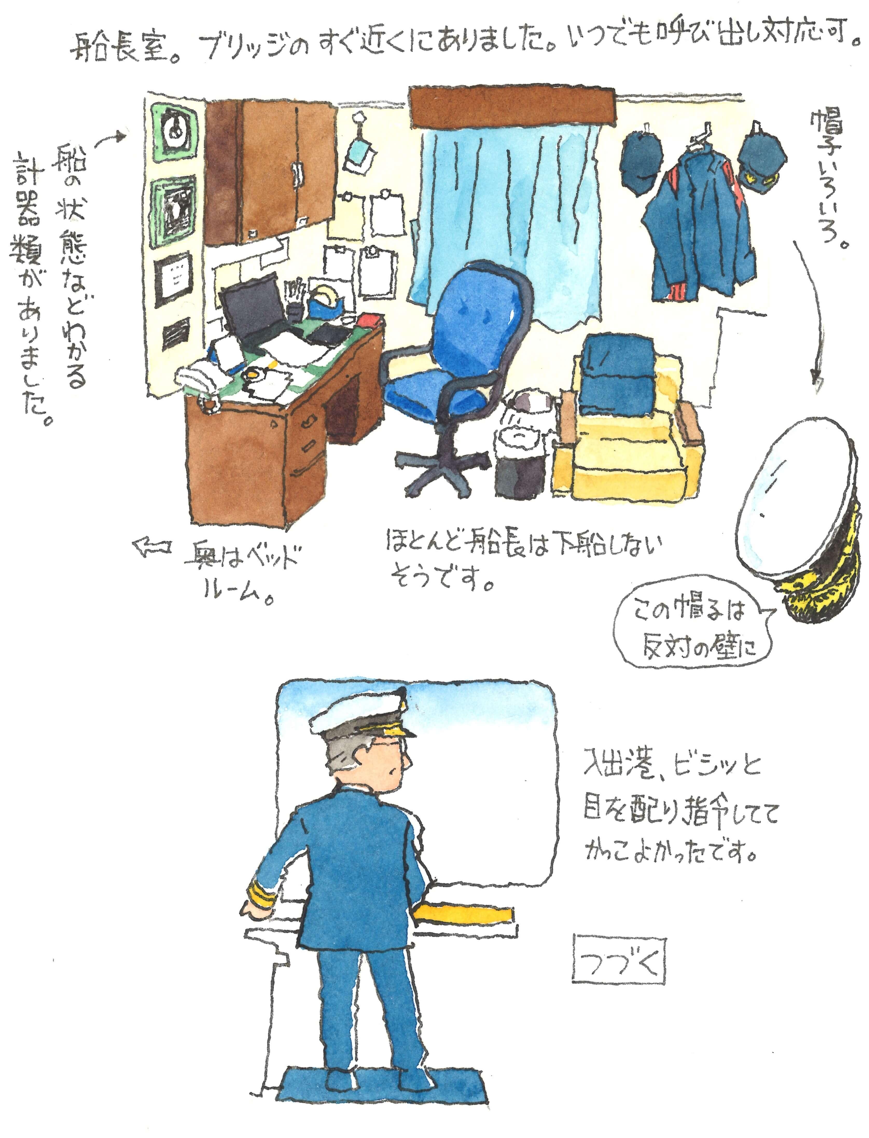 さんふらわあで働く人たちVol.1船長編3