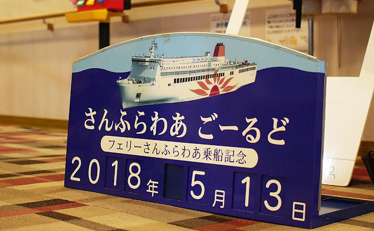 【22:00〜翌日7:30】船内でゆったり過ごせるホテルシップもお得2