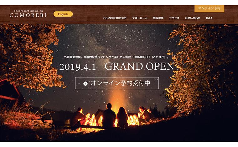 九州最大級規模のグランピングスポットが間もなくオープン 「COMOREBI」(大分)1