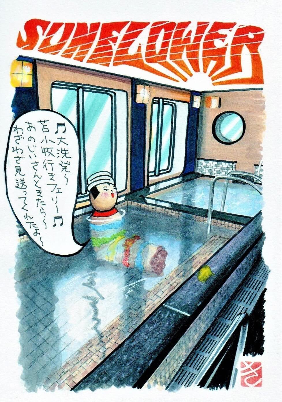 第1回「さんふらわあ乗船 出発進行!」8
