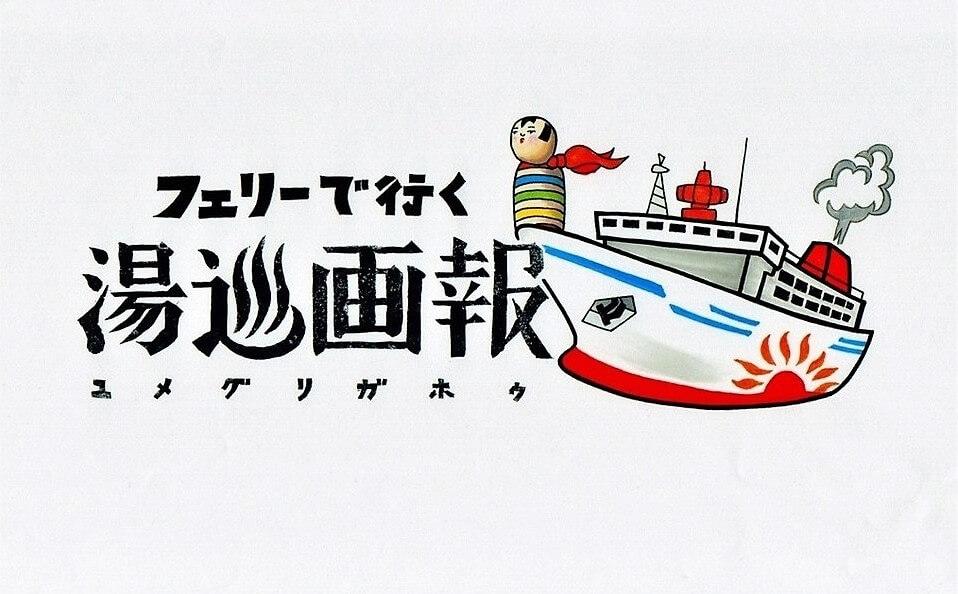 第2回 虎杖浜温泉 ホテルいずみ(北海道・白老町)