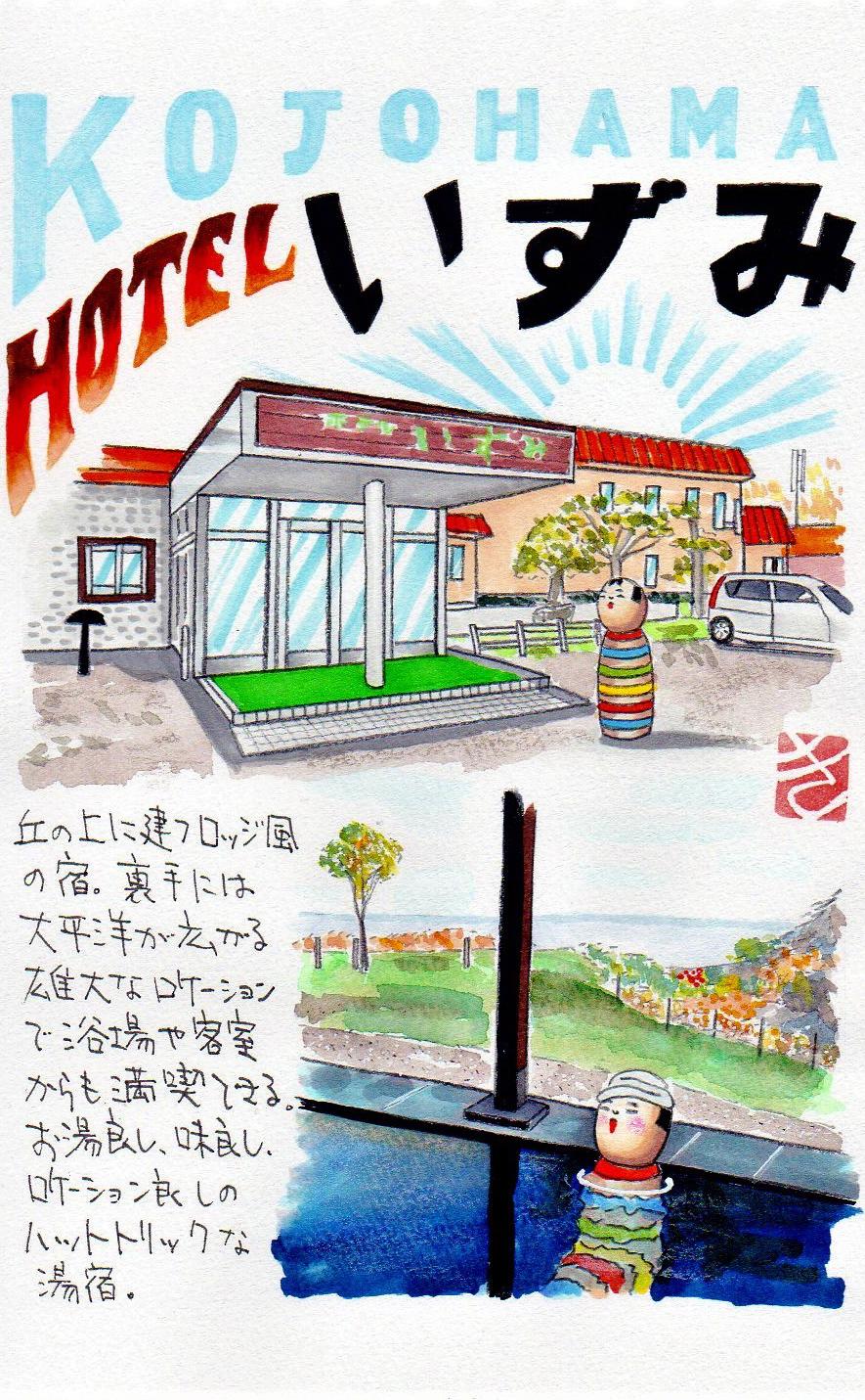 第2回 虎杖浜温泉 ホテルいずみ(北海道・白老町)1