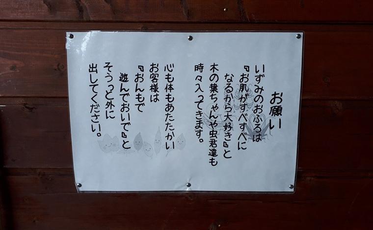 第2回 虎杖浜温泉 ホテルいずみ(北海道・白老町)8