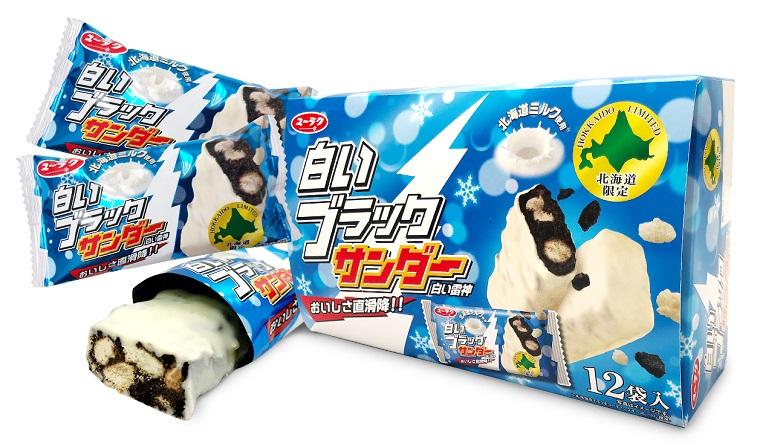 有楽製菓の今夏フルリニューアル商品「白いブラックサンダー」1