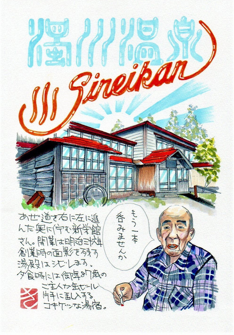 第3回 濁川温泉 新栄館(北海道・森町)6