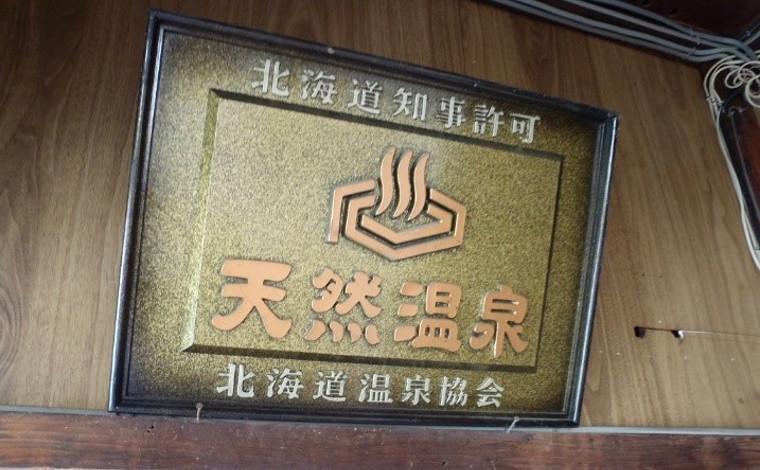 第3回 濁川温泉 新栄館(北海道・森町)9