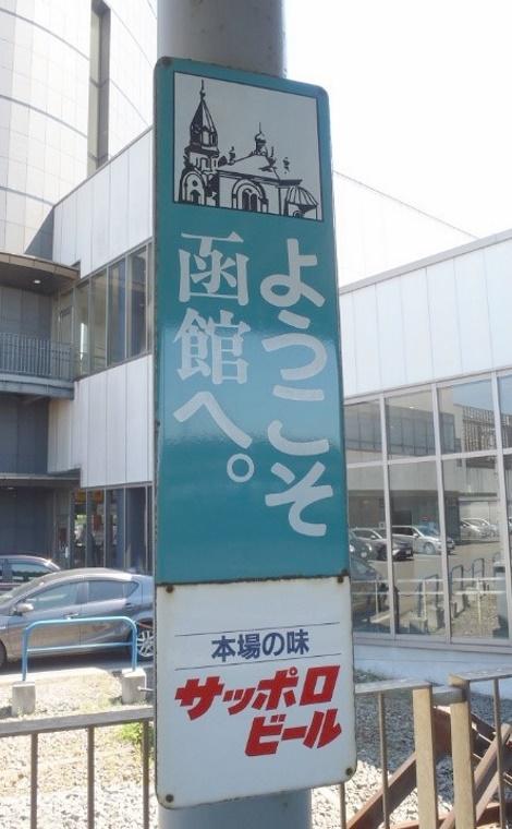 第4回 湯の川温泉 永寿湯(函館)1