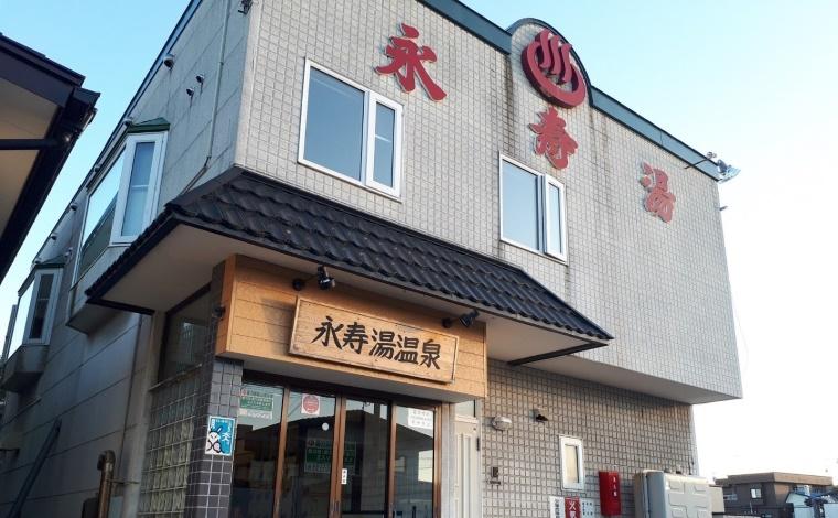 第4回 湯の川温泉 永寿湯(函館)8