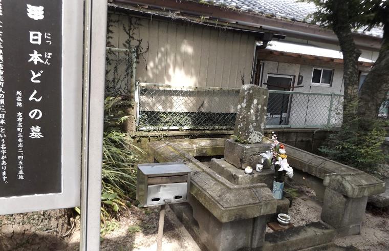 西郷どんもビックリ!「日本どん」のお墓2