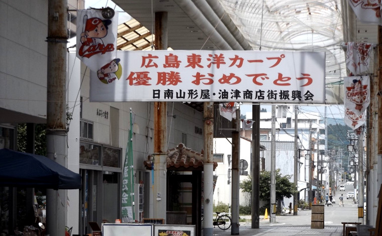 ここは広島?カープに染まる駅や商店街4