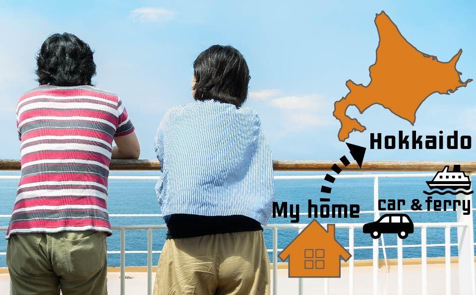 【読者特典有】3密回避の北海道旅行はフェリーが最適!車&フェリーならdoor to doorで感染予防