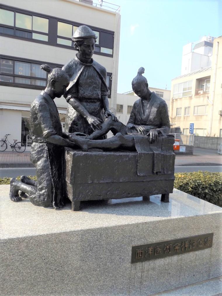 西洋医術発祥記念像
