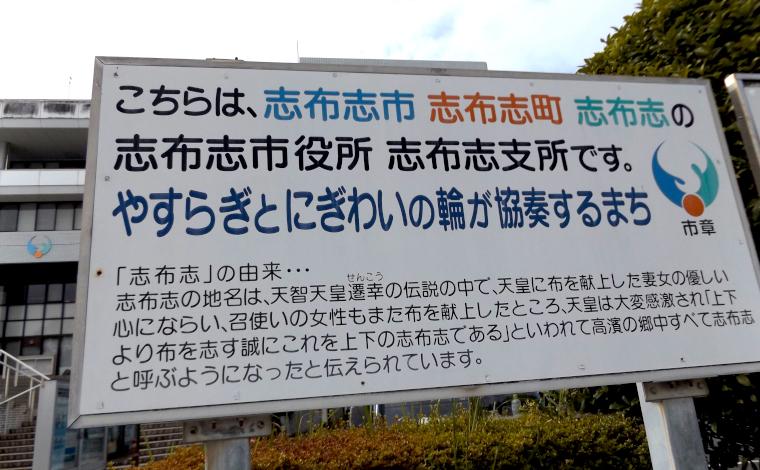志布志市役所前の看板