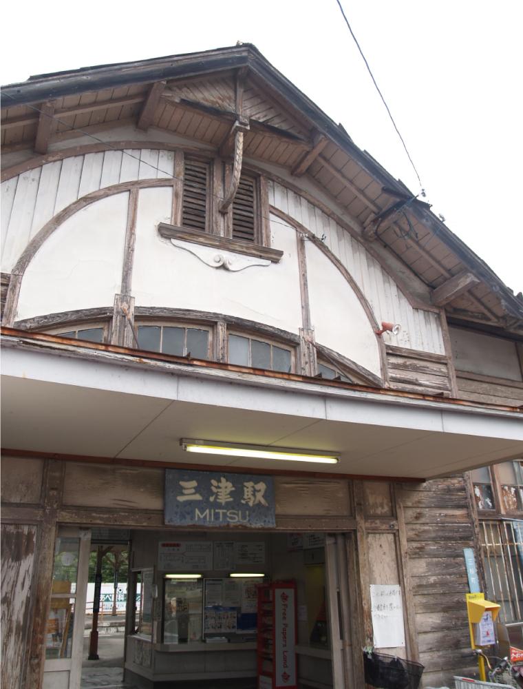 三津駅の2代目駅舎