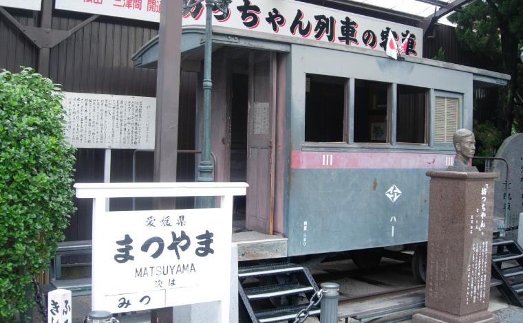子規堂の前に展示されている伊予鉄道開業時の客車