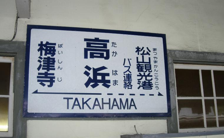 伊予鉄道の終点・高浜駅