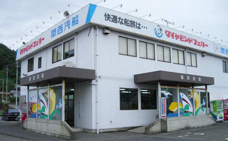 関西汽船とダイヤモンドフェリーの車両用切符売場