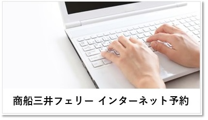 商船三井フェリーインターネット予約
