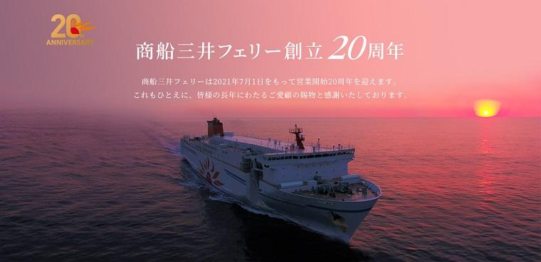 商船三井フェリー20周年記念