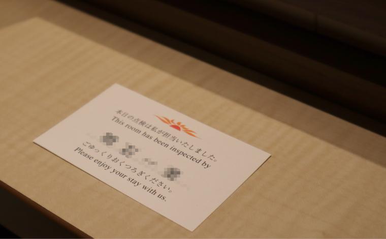 客室に置かれた点検確認完了の名刺